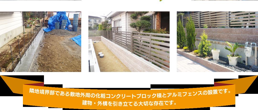 隣地境界部である敷地外周の化粧コンクリートブロック積とアルミフェンスの設置です。 建物・外構を引き立てる大切な存在です。